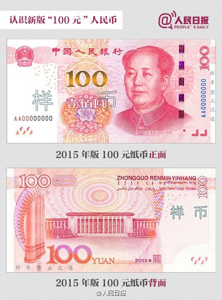 New RMB100 2015 issue